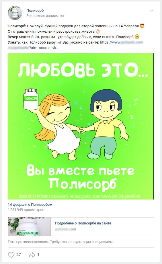 Лучшая идея для подарка на все времена Вконтакте, Полисорб