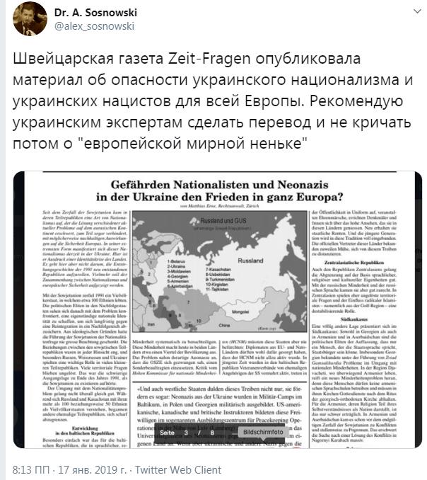 Швейцарская газета написала об опасности украинского национализма для всей Европы Украина, Политика, НАТО, СМИ, Швейцария