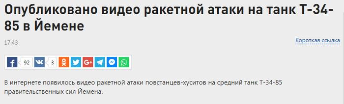 Шёл 2019 год... Война, Политика, Новости, т-34-85, 75 лет в строю, т-34