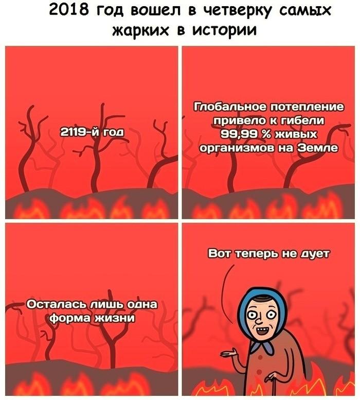 Не дует)