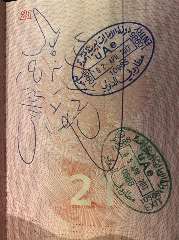 Пикабушники, прошу помощи. Загранпаспорт, Израиль, Оаэ, Помощь, Без рейтинга