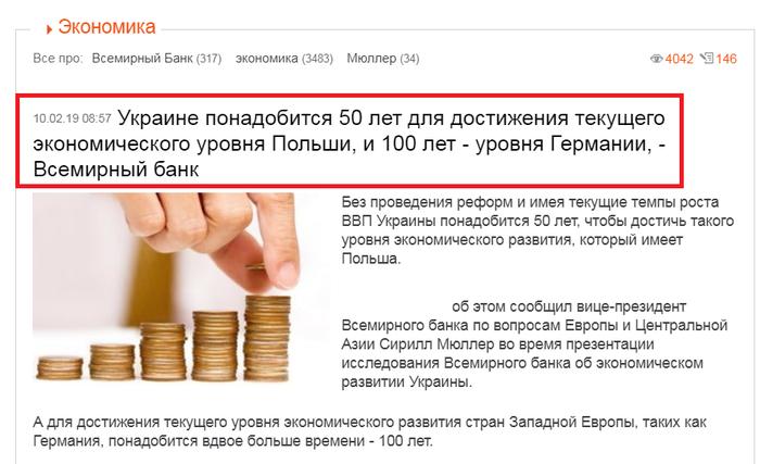 Воскресная Зрада. Украина, Экономика, Политика, Укросми