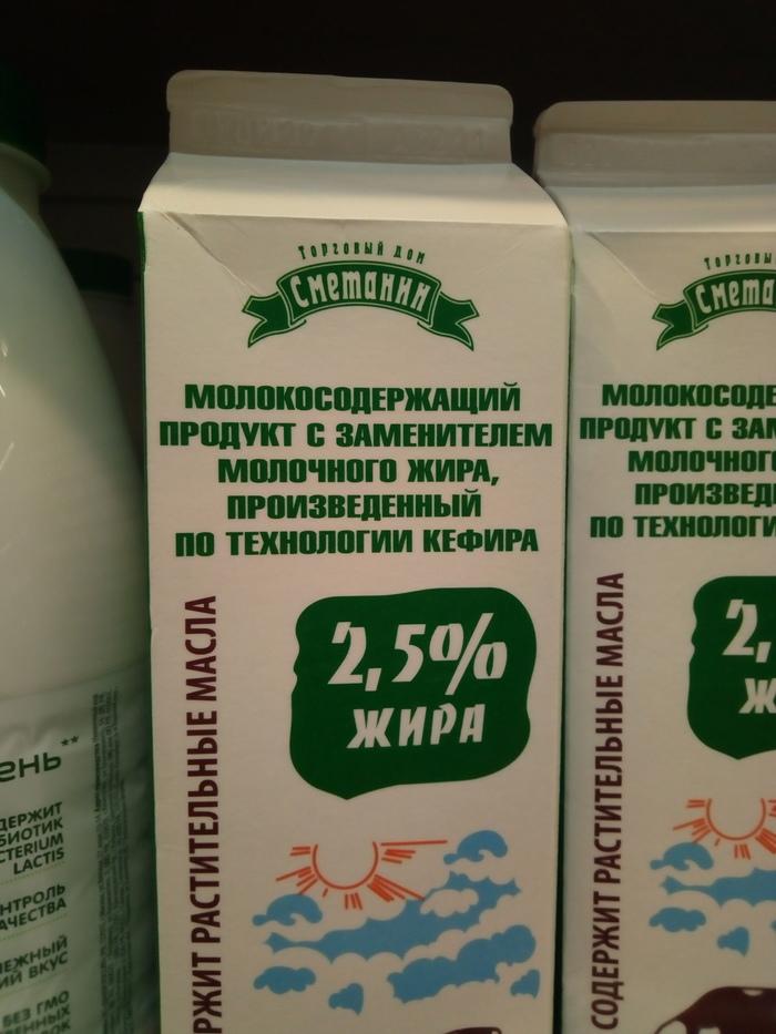Новые правила наименования товаров Кефир, Торговля, Магазин