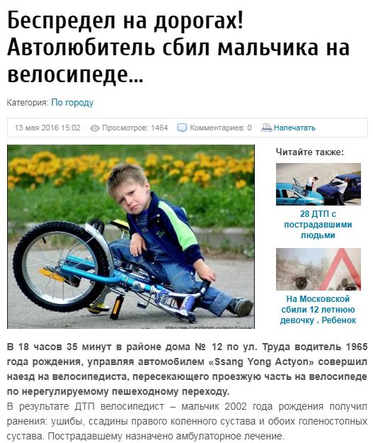 История одной фотографии - 2 Дети, Велосипед, Фотография, ГИБДД, Честно украдено, Длиннопост