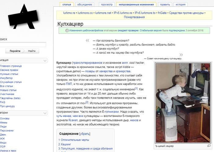 История одной фотографии - 3 Дети, Кулхацкер, Фотография, Длиннопост, Комментарии на Пикабу, Комментарии, Скриншот