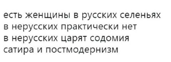 Нерусские