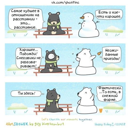 Отношения на расстоянии Комиксы, Перевел сам, 4amshower, Снеговик