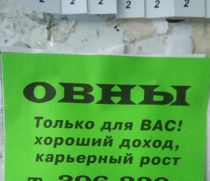 Дискриминация Барнаул, Знаки зодиака