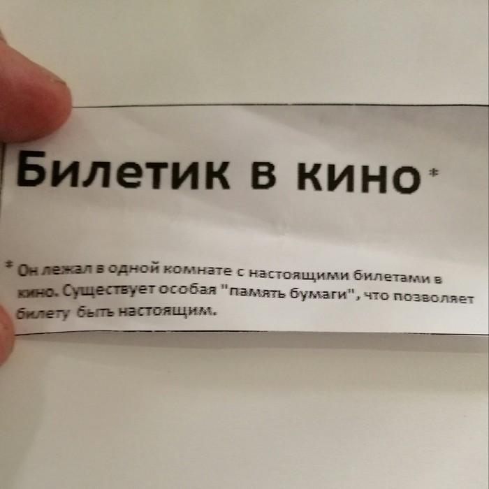 Гомеопатический билетик