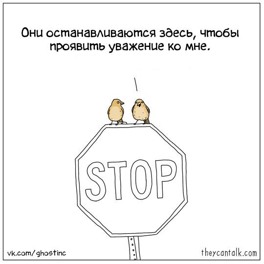Уважение Комиксы, Перевел сам, Theycantalk, Птицы, Знак