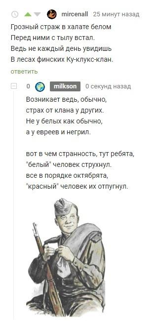 Василий Тёркин(пикабушное) Василий теркин, Стихи
