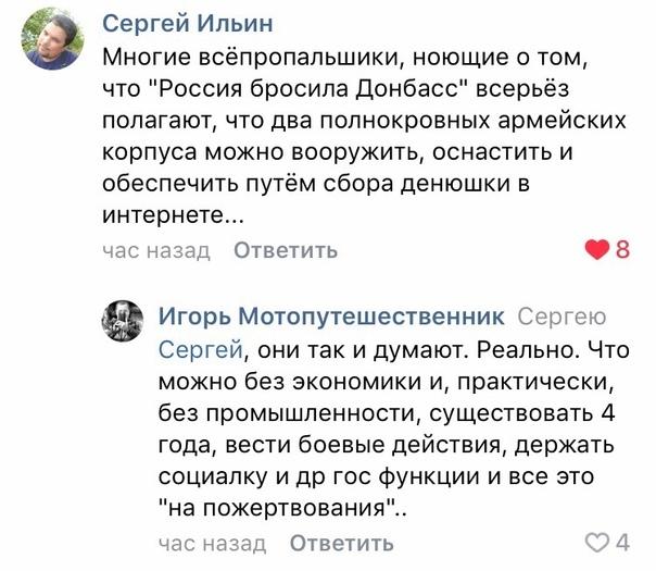 Про слитый Донбасс.