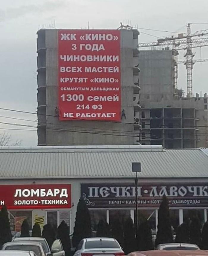 """Русское """"КИНО"""" Долгострой, Краснодар, 214 ФЗ, Негатив"""