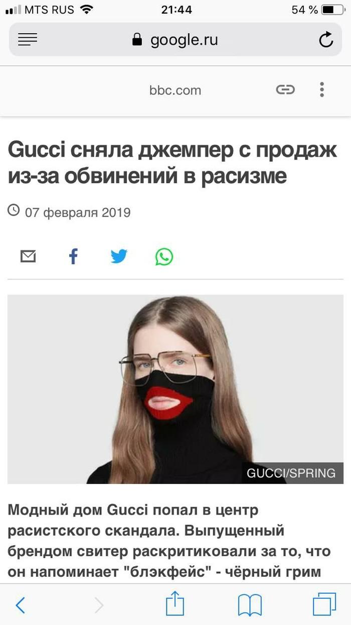 Gucci сняла с продаж джемпер из-за обвинений в расизме Gucci, Толерантность, Шта?, Длиннопост, Расизм