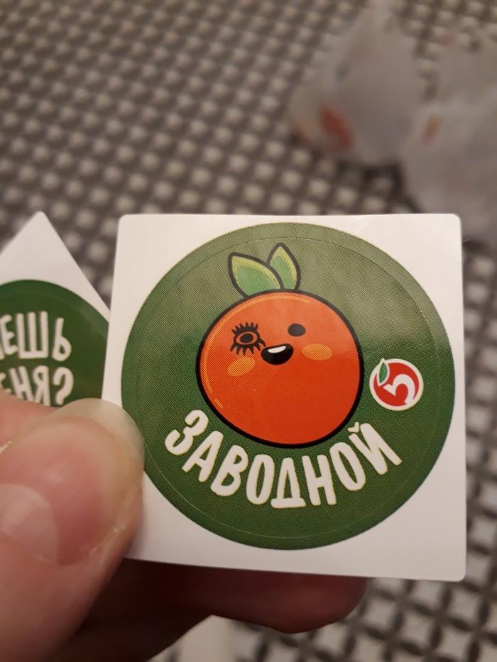 Заводной апельсин Стикеры, Заводной апельсин