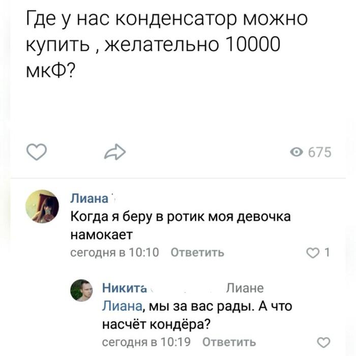 Приоритеты Боты, Вконтакте, Подслушано, Забавное, Скриншот