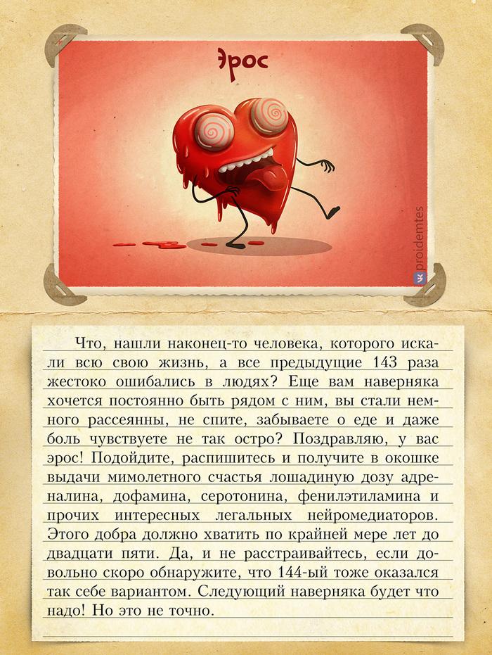 7 типов любви у древних греков Proidemtes, Любовь, Типы любви, Картинка с текстом, Длиннопост, Юмор
