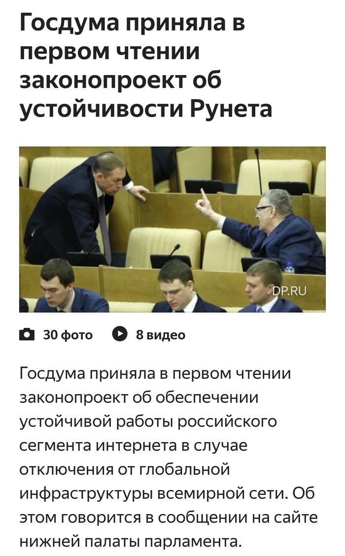Начало новой эры рунета Интернет, Рунет, Автономность, Политика