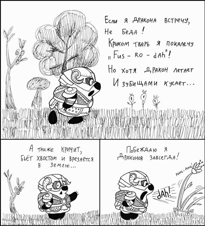 Пухвакин Винни-Пух, Skyrim, Довакин