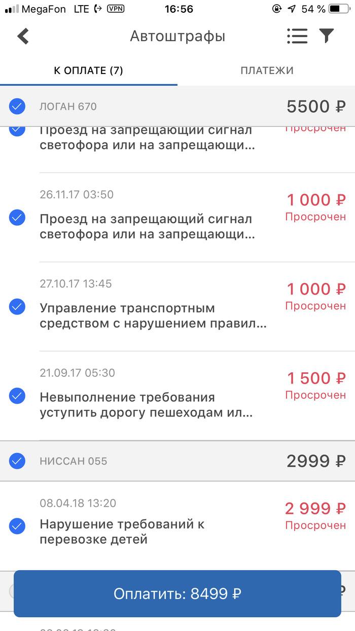 Автоштрафы Штрафы ГИБДД, Госуслуги