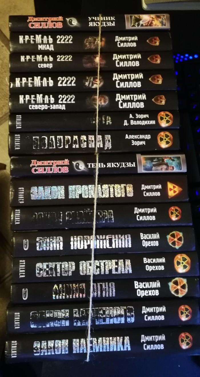 Отдам книги даром, самовывоз Химки. P.S. Книги нашли своего владельца. Без рейтинга, Халява, Отдам книгу, Книги