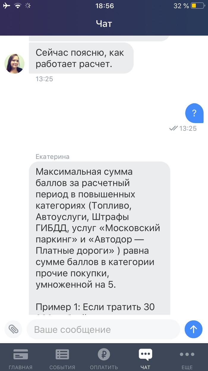 Как тинькофф не договаривает) Тинькофф, Авто, Длиннопост, Кэшбэк, Банк