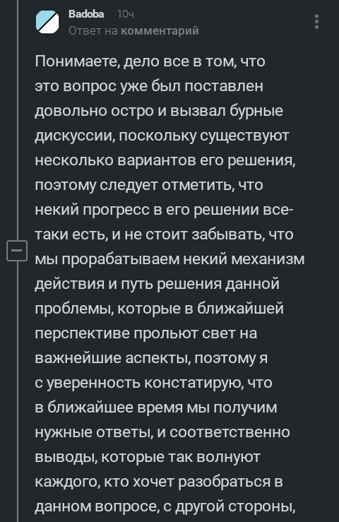 Неопределенность Комментарии на Пикабу, Суперпозиция, Длиннопост, Путин, Пресс-Конференция, Комментарии, Скриншот