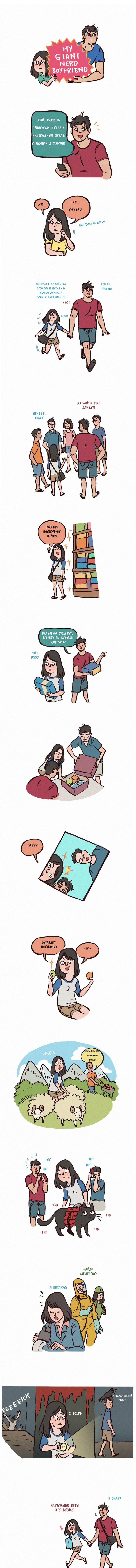 Настольные игры Fishball, Комиксы, Настольные игры, Девушки, Парни, Длиннопост, My Giant Nerd Boyfriend