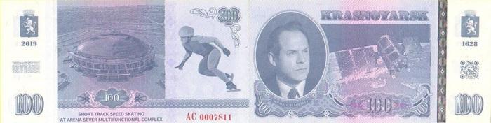 Сувенирные банкноты к Универсиаде 2019 в Красноярске Красноярск, Универсиада, Банкноты, Длиннопост