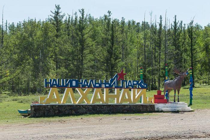 """Национальный парк """"Алханай"""" Национальный парк, Алханай, Забайкалье, Длиннопост"""