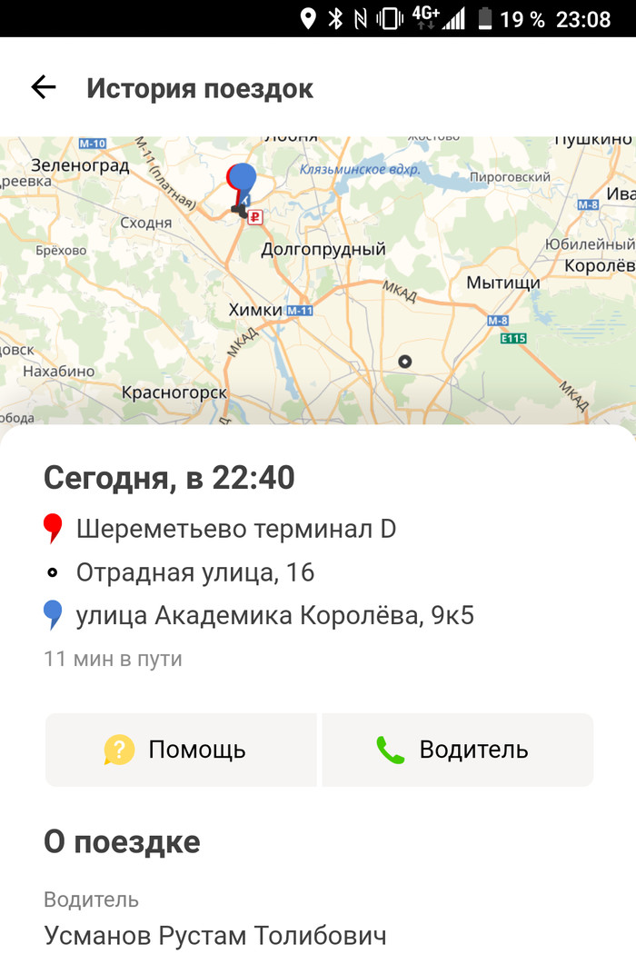 Оплачивай проезд по платной или проваливай из машины Яндекс такси, Сервис, Хамство, Жадина, Таксист, Такси, Длиннопост