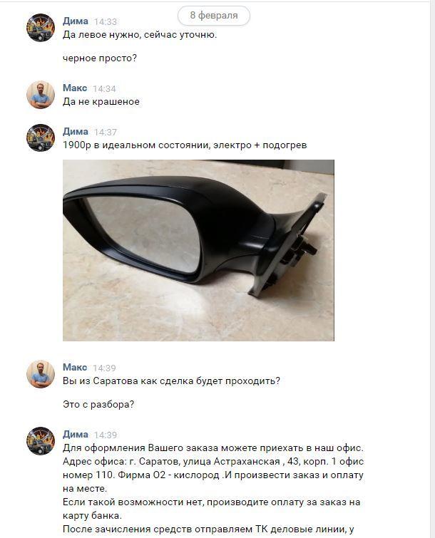 Мошенники Мошенники, Саратов, Вконтакте, Длиннопост, Без рейтинга