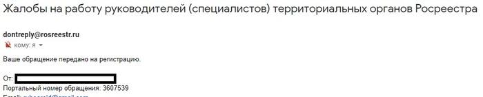Управление Росреестра по Московской области Росреестр, Юридическая консультация, Помощь, Что делать, Без рейтинга, Вопрос, Длиннопост