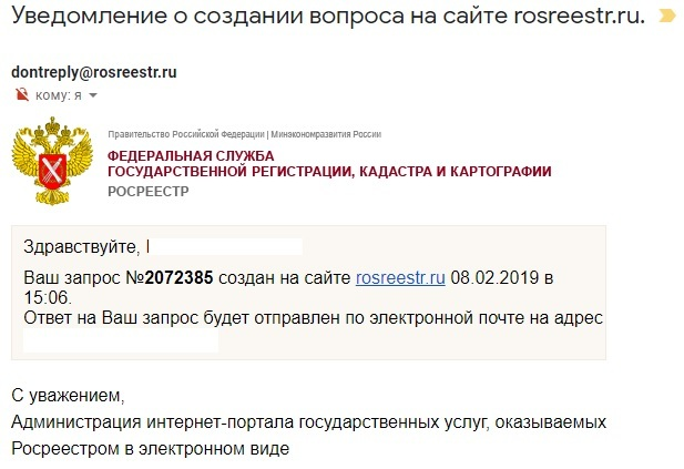 росреестр юридическая консультация