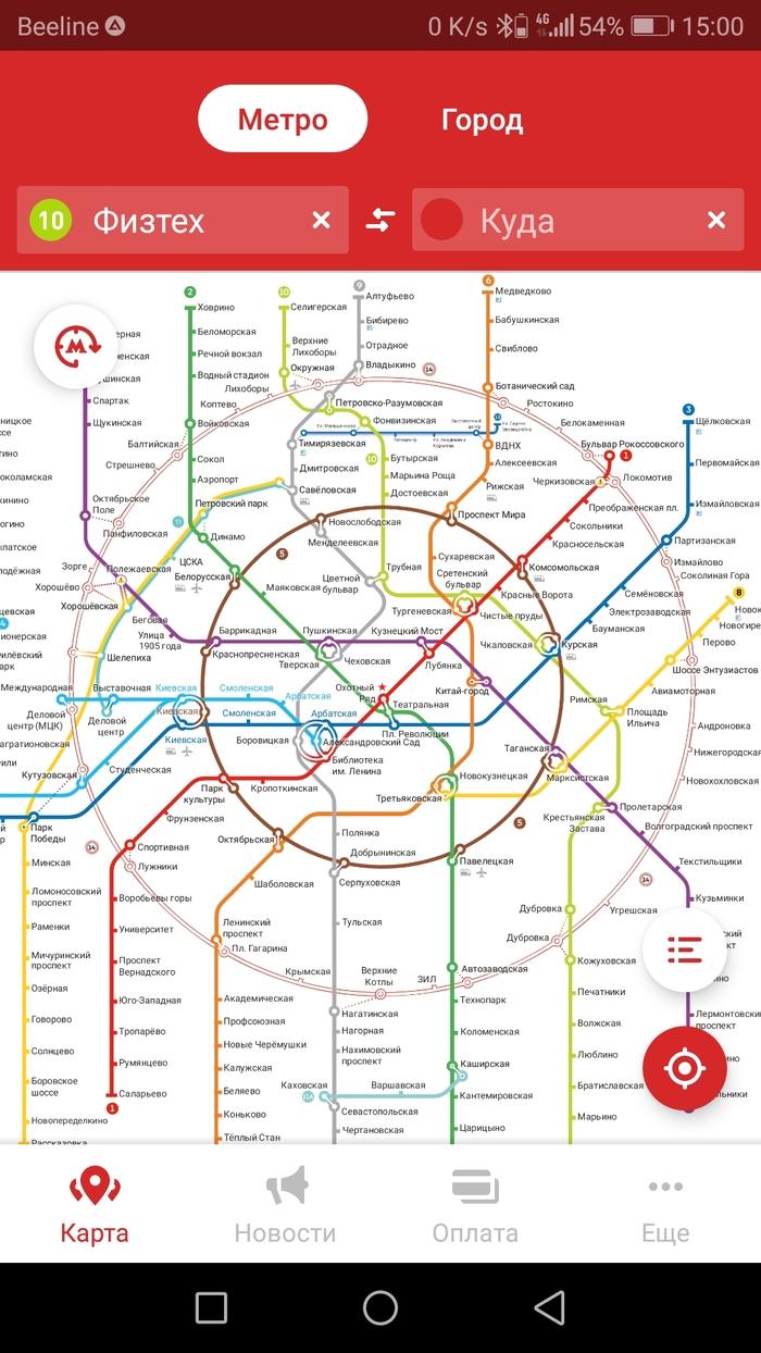 Пасхалка в официальном приложении Метро Москвы Москва, Физтех, Метро, Пасхалка
