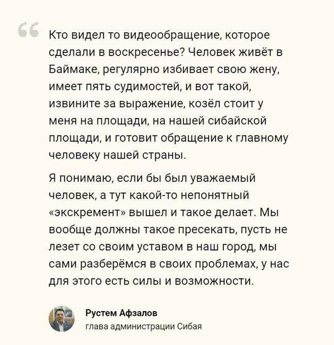 Глава Сибая назвал «козлом» и «экскрементом» активиста, который пожаловался Путину на экологию в городе Сибай, Экология, Башкортостан, Чиновники, Политика, АУЕ
