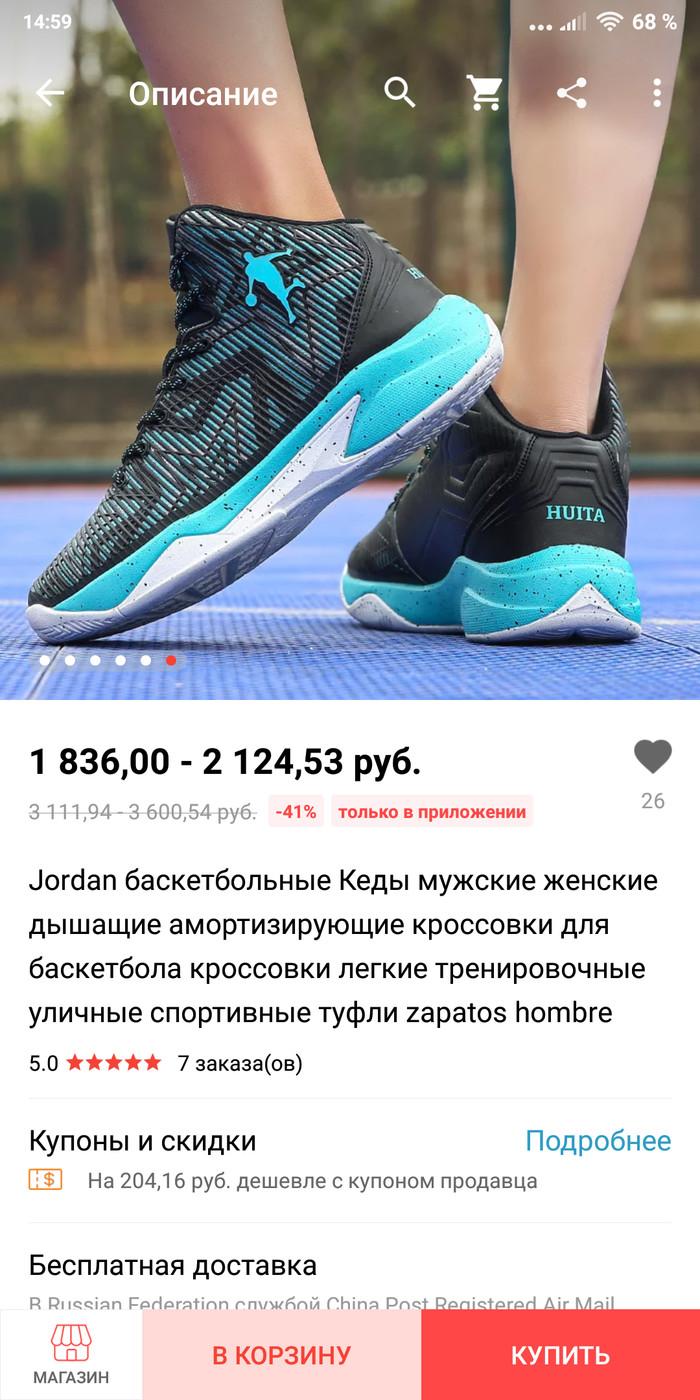 Как не купить... Баскетбол, Покупки в интернете, Aliexpress, Кроссовки, Бренды, Китай