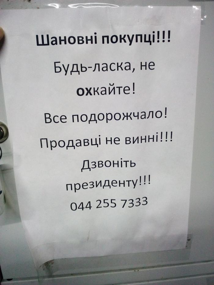 Объявление в магазине Объявление, Украина, Магазин, Подорожание, Президент, Порошенко