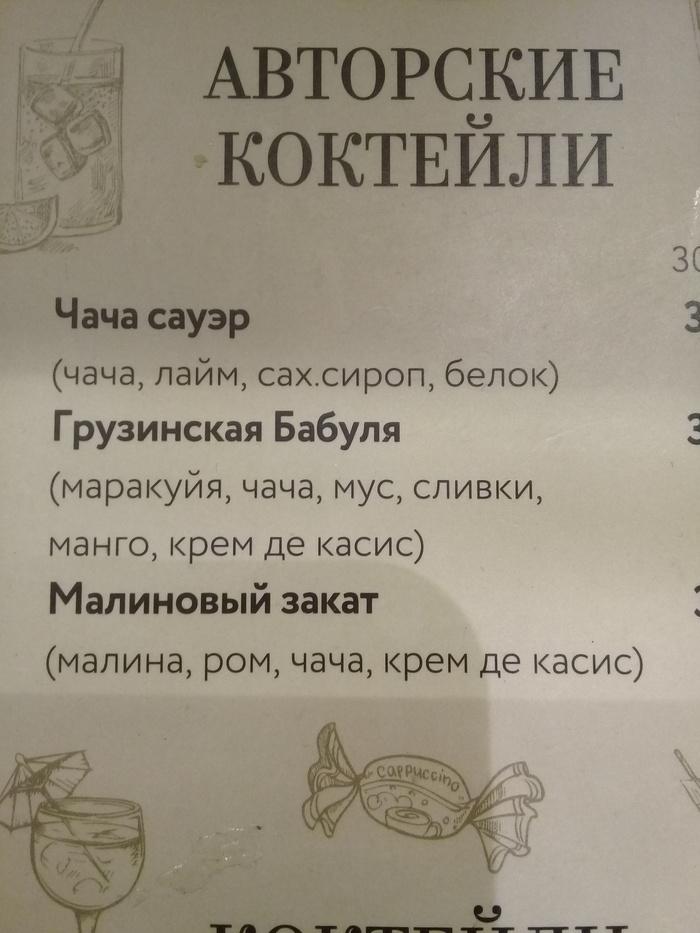 Ча-ча-ча, генацвале! Грузинская кухня, Чача