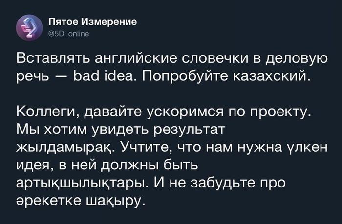 Гениально!!! Граммар-Наци, Шутка, Прикол, Вконтакте, Казахский язык