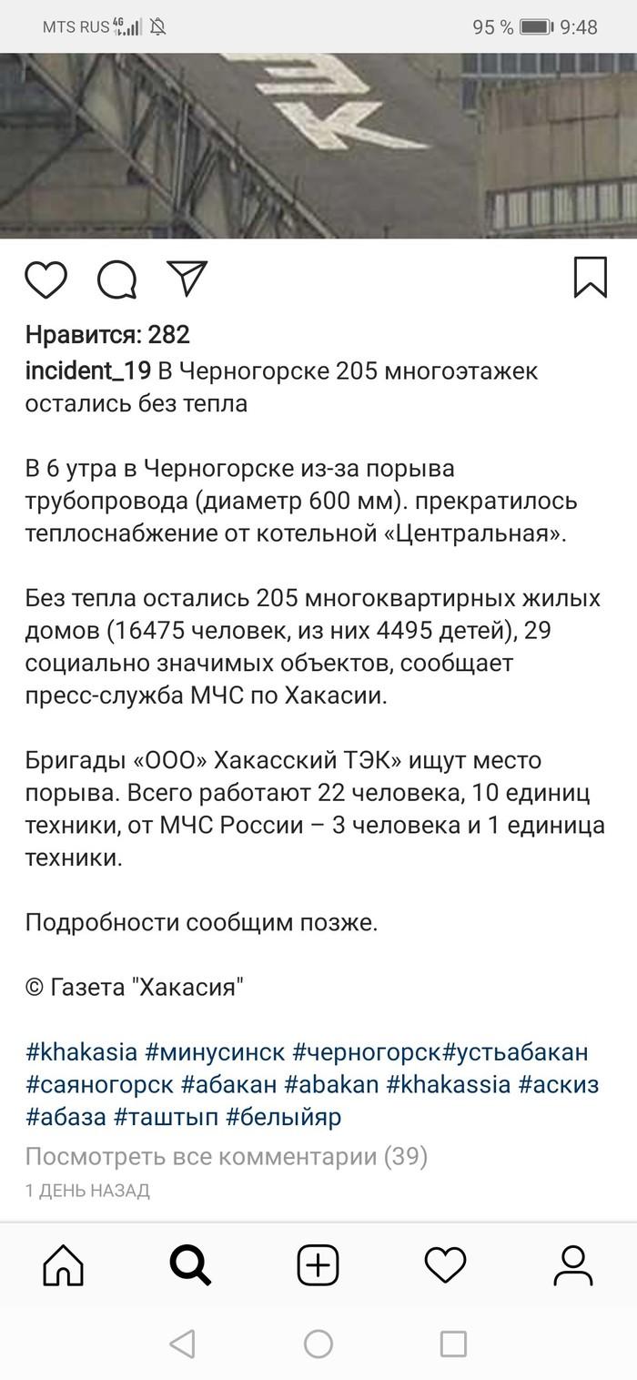 Г. Черногорск вторые сутки без отопления. Хакасия, Авария, Тэц, Длиннопост, Instagram, Черногорск, Негатив