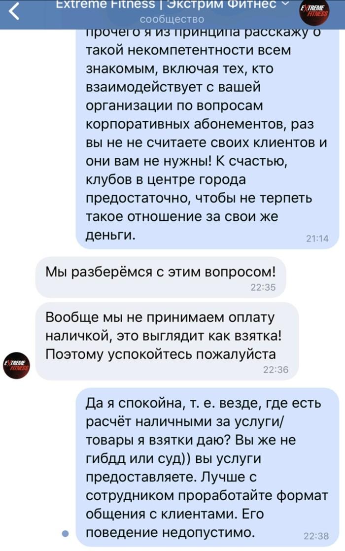 Народ, а вы в курсе что оплата услуг наличкой - это теперь взятка?) Новосибирск, Взятка, Скриншот, Вконтакте, Длиннопост