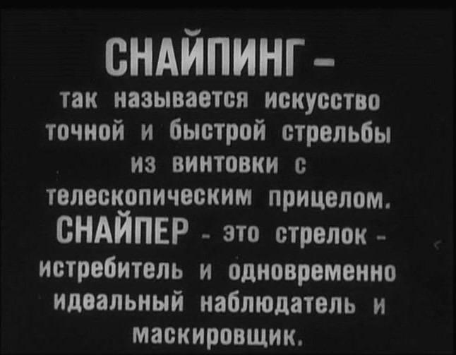 """""""Снайпер"""" 1931 года – один из лучших образцов жанра Советское кино, История, Снайперы, Длиннопост, Обзор, Видео"""