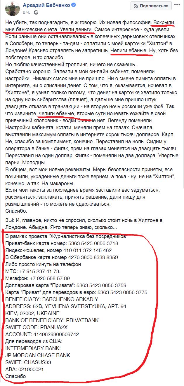 Тиран слетел с катушек. (осторожно мат). Политика, Украина, Аркадий Бабченко, Facebook, Скриншот, Попрошайки