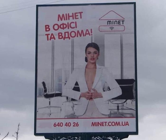 Реклама г. Ирпень, Киевская область.