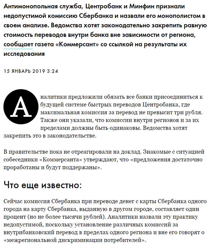 Грязно-зеленый Сбербанк, Греф, Комиссия, Межрегиональный, Длиннопост