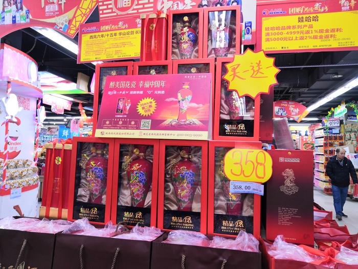 Супермаркет в центральной части Китая, часть 2: Алкоголь Китай, Супермаркет, Цены, Продукты, Длиннопост, Алкоголь