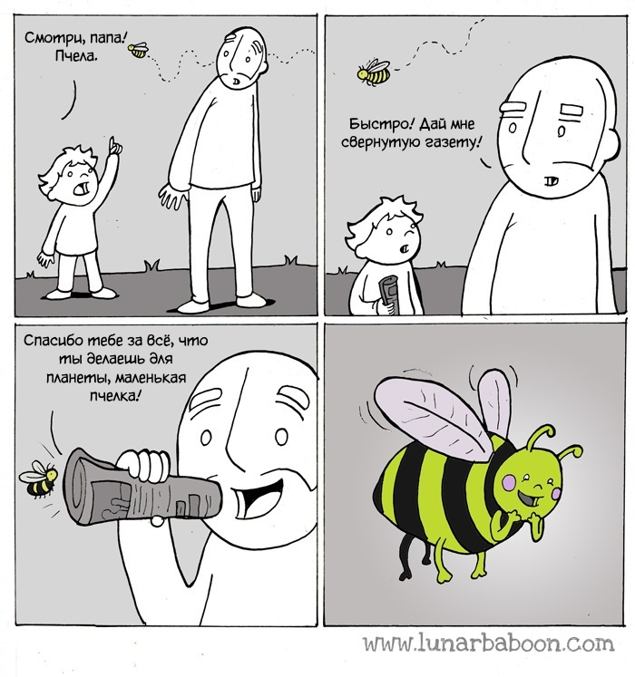 Пчела Комиксы, Перевел сам, Lunarbaboon