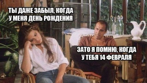 Я все помню )))
