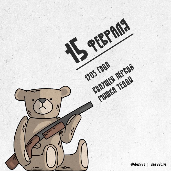 (077/366) 15 февраля день рождения Мишки Тедди Проекткалендарь2, Рисунок, Иллюстрации, Мишка тедди, Плюшевый медведь